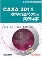 CAXA2011数控仿真技术与实例详解
