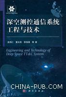 深空测控通信系统工程与技术(精装)