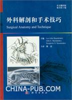 外科解剖和手术技巧:原书第3版(中文翻译版)