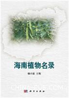 海南植物名录