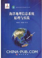 海洋地理信息系统原理与实践