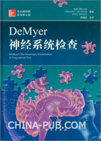DeMyer神经系统检查:原书第6版(中文翻译版)