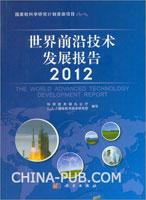 世界前沿技术发展报告.2012