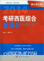 2014考研西医综合直通车.核心讲义篇