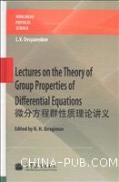 微分方程群性质理论讲义(英文版)(精装)