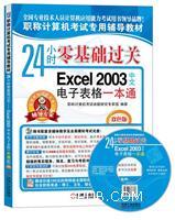 24小时零基础过关:Excel 2003中文电子表格一本通(双色版)(含1CD)