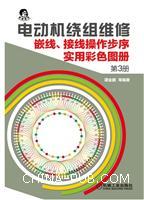 电动机绕组维修-嵌线.接线操作步序实用彩色图册-第3册