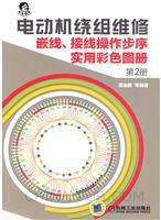 电动机绕组维修:嵌线、接线操作步序实用彩色图册(第2册)