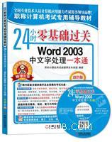 Word 2003中文字处理一本通-24小时零基础过关(双色版)(含1CD)