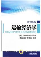 运输经济学(原书第3版)