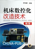 机床数控化改造技术(第2版)