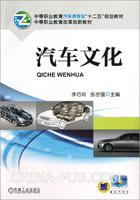 汽车文化(赠电子课件)