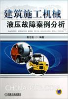 建筑施工机械液压故障案例分析