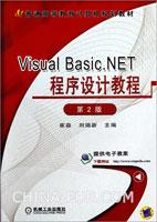Visual Basic.NET程序设计教程(第2版)
