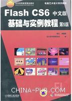 Flash CS6中文版基础与实例教程(第5版)