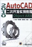 2010-AutoCAD二次开发实例教程Object ARX(含1CD)