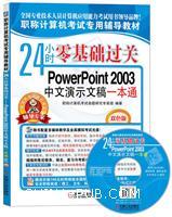 PowerPoint 2003中文演示文稿一本通-24小时零基础过关(双色版)(含1CD)