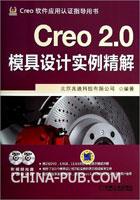 Creo 2.0模具设计实例精解(含2DVD)