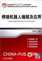 焊接机器人编程及应用