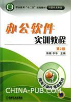 办公软件实训教程(第2版)