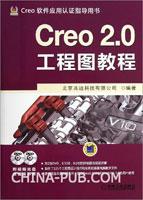 Creo 2.0工程图教程(第2版)(含2DVD)