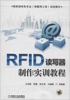 RFID读写器制作实训教程