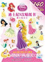 迪士尼公主-迪士尼N次贴纸书