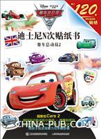 赛车总动员2-迪士尼N次贴纸书