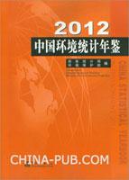 2012中国环境统计年鉴(汉英对照)