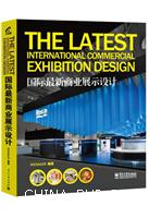 国际最新商业展示设计