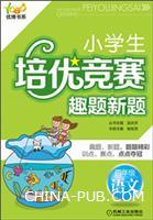 四年级语文-小学生培优竞赛趣题新题