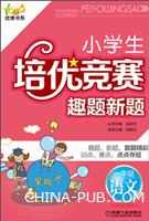 一年级语文-小学生培优竞赛趣题新题
