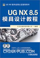 UG NX8.5模具设计教程(含2DVD)
