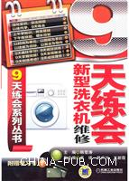 9天练会新型洗衣机维修-附赠学习卡