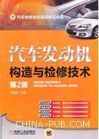 汽车发动机构造与检修技术(第2版)