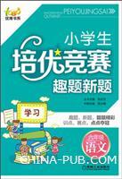 六年级语文-小学生培优竞赛趣题新题
