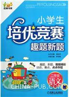 二年级语文-小学生培优竞赛趣题新题