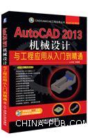 AutoCAD 2013机械设计与工程应用从入门到精通-(含1DVD)