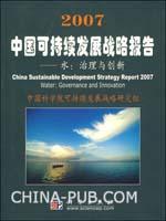 2007中国可持续发展战略报告.水:治理与创新