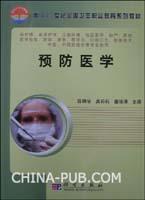 预防医学[按需印刷]