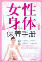 [特价书]女性身体保养手册