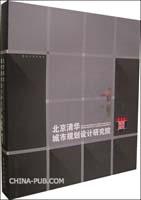 [特价书]北京清华城市规划设计研究院-作品集1