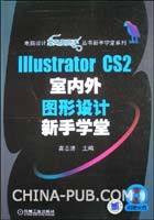 IIIustrator CS2 室内外图形设计新手学堂-(含1CD)