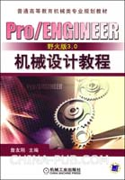 Pro/ENGINEER机械设计教程-野火版3.0