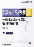 网络操作系统教程-Windows Server 2003管理与配置