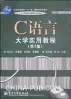 C语言大学实用教程-(第2版)