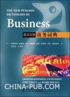 商务词典(英汉对照)