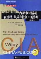 CIA考试指南・内部审计活动在治理、风险和控制中的作用(第3版)