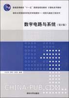 数字电路与系统(第2版)