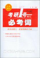 2008考研1号词汇:必考词